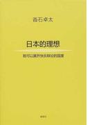日本の理想 楽しい議論の出来る国に 中国語訳版