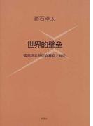 世界の壁 この本を読めばだれでも議論したくなる 中国語訳版