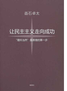 民主主義を成功させよう 「当たり前」が理の始まり 中国語訳版