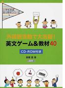 外国語活動で大活躍!英文ゲーム&教材40 (小学校英語楽々教材シリーズ)
