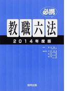 必携教職六法 2014年度版