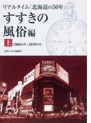 リアルタイム「北海道の50年」 すすきの風俗編上 1960年代〜1970年代