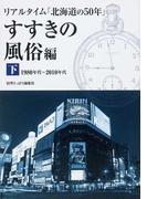 リアルタイム「北海道の50年」 すすきの風俗編下 1980年代〜2010年代