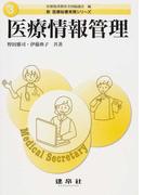 医療情報管理 (新医療秘書実務シリーズ)