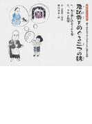 鬼仏寺をめぐる2つの話 語り合わせで大人が子どもに話す伝説 (読み聞かせのための絵本)