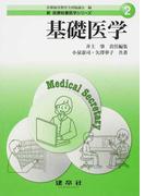 新医療秘書医学シリーズ 2 基礎医学