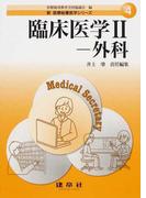 新医療秘書医学シリーズ 4 臨床医学 2 外科