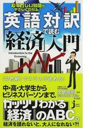 英語対訳で読む「経済」入門 むずかしい知識がやさしくわかる! (じっぴコンパクト新書)(じっぴコンパクト新書)