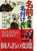 日本人なら知っておきたい名前の由来、名付けのいわれ (じっぴコンパクト新書)(じっぴコンパクト新書)