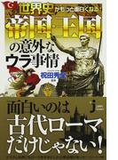 世界史がもっと面白くなる!帝国・王国の意外なウラ事情 (じっぴコンパクト新書)(じっぴコンパクト新書)