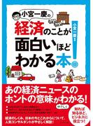 小宮一慶の経済のことが面白いほどわかる本
