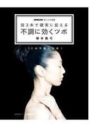 NHK出版 あしたの生活 指3本で確実に捉える 不調に効くツボ