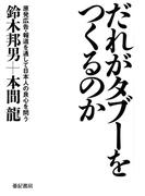 だれがタブーをつくるのか 原発広告・報道を通して日本人の良心を問う