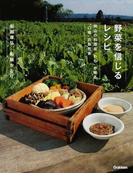 """野菜を信じるレシピ 岡山の料理宿「わら」が贈る""""口福""""の自然食"""