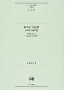 新方言の動態30年の研究 群馬県方言の社会言語学的研究 (ひつじ研究叢書)