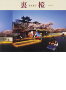 裏桜 1998−2012 (亥辰舎BOOK)