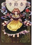 東方鈴奈庵 1 Forbidden Scrollery (Kadokawa Comics 単行本コミックス)