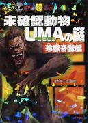 未確認動物UMAの謎 珍獣奇獣編 (ほんとうにあった!?世界の超ミステリー)