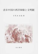 清末中国の西洋体験と文明観