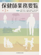 保健師業務要覧 新版 第3版