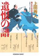 遺恨の譜~勘定吟味役異聞(七)~(光文社文庫)