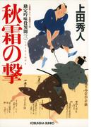 秋霜の撃~勘定吟味役異聞(三)~(光文社文庫)