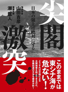 尖閣激突(扶桑社BOOKS)