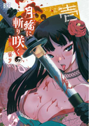 月輪に斬り咲く(バーズコミックス)