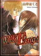Wild Fangs(バーズコミックス リンクスコレクション)