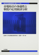 市場取引の多様性と制度の応用経済分析 (法政大学比較経済研究所研究シリーズ)