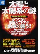 太陽と太陽系の謎 NASAが緊急警告!かつてない超巨大フレアが地球を襲う!!