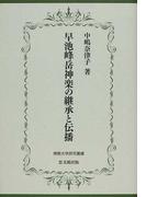 早池峰岳神楽の継承と伝播 (佛教大学研究叢書)