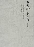 西尾幹二全集 第6巻 ショーペンハウアーとドイツ思想