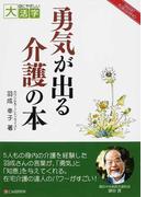 勇気が出る介護の本 (目にやさしい大活字 SMART PUBLISHING)