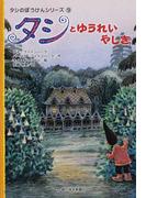 タシとゆうれいやしき (タシのぼうけんシリーズ)