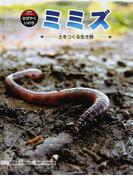 ミミズ 土をつくる生き物 (科学のアルバム・かがやくいのち)
