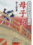 母子飴 泣きの信吉かわら版 (学研M文庫)(学研M文庫)