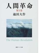 人間革命 第2版 第2巻