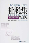 ジャパンタイムズ社説集 2012年下半期 7月▷12月