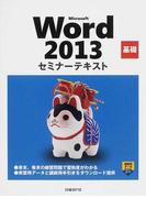 Microsoft Word 2013 基礎 (セミナーテキスト)