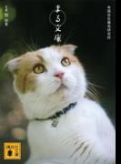 まる文庫 (講談社文庫)(講談社文庫)