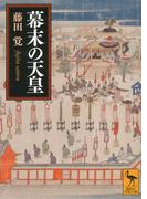 幕末の天皇 (講談社学術文庫)(講談社学術文庫)