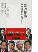 「知」の挑戦 本と新聞の大学 1 (集英社新書)(集英社新書)