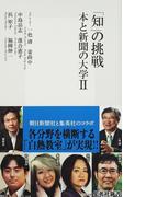 「知」の挑戦 本と新聞の大学 2 (集英社新書)(集英社新書)