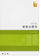 薬物治療学 VISUAL CORE PHARMA 改訂2版