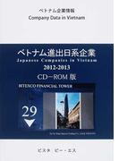 ベトナム進出日系企業 CD−ROM版 2012−2013 (ベトナム企業情報)