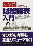 〈マンガ〉財務諸表入門 (サンマーク文庫)