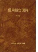 信用組合便覧 2012