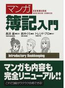 〈マンガ〉簿記入門 (サンマーク文庫)