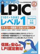 完全合格LPICレベル1〈101・102〉Version3.5対応 テキスト+問題集で合格力が身につく (Linux技術者認定試験)